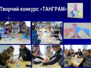 Творчий конкурс «ТАНГРАМ»