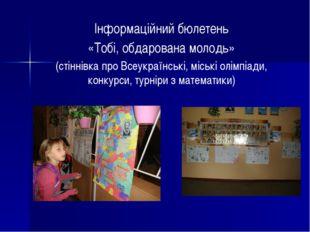 Інформаційний бюлетень «Тобі, обдарована молодь» (стіннівка про Всеукраїнськ