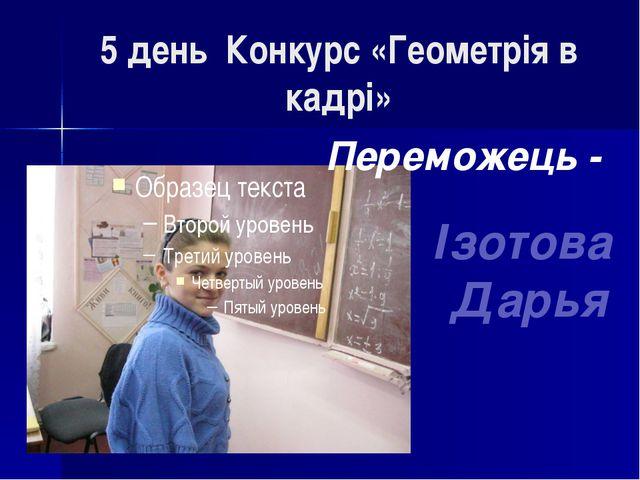5 день Конкурс «Геометрія в кадрі» Ізотова Дарья Переможець -