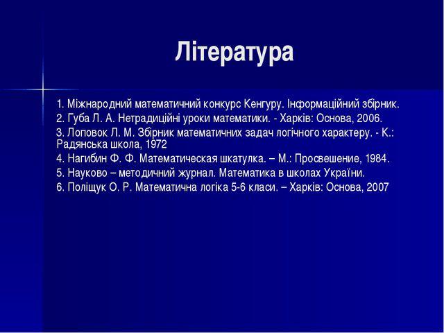 Література 1. Міжнародний математичний конкурс Кенгуру. Інформаційний збірник...
