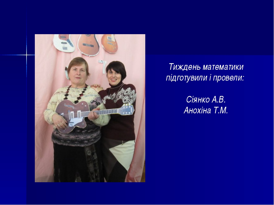 Тиждень математики підготувили і провели: Сіянко А.В. Анохіна Т.М.