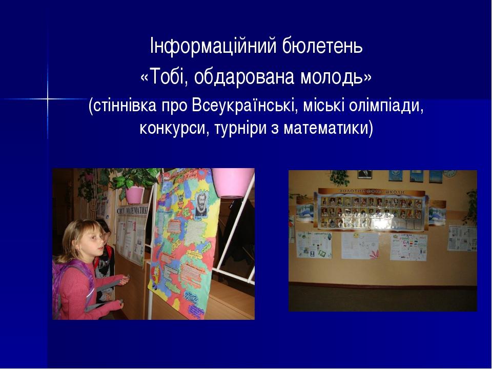Інформаційний бюлетень «Тобі, обдарована молодь» (стіннівка про Всеукраїнськ...