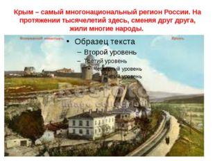 Крым – самый многонациональный регион России. На протяжении тысячелетий здесь