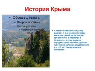 История Крыма Славяне появились в Крыму давно: с X в. известны походы киевски