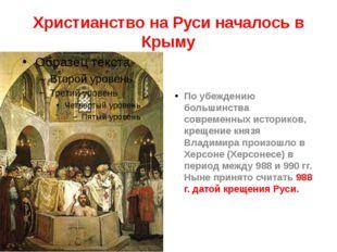 Христианство на Руси началось в Крыму По убеждению большинства современных ис