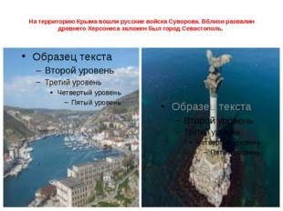 На территорию Крыма вошли русские войска Суворова. Вблизи развалин древнего