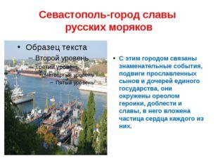Севастополь-город славы русских моряков С этим городом связаны знаменательные