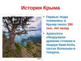 История Крыма Первые люди появились в Крыму около 150 тыс. лет назад Археолог