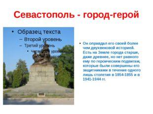 Севастополь - город-герой Он оправдал его своей более чем двухвековой историе