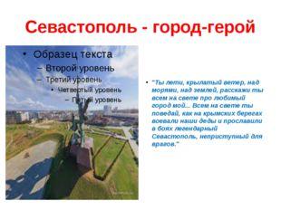 """Севастополь - город-герой """"Ты лети, крылатый ветер, над морями, над землей, р"""