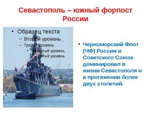 Севастополь – южный форпост России Черноморский Флот (ЧФ) России и Советского
