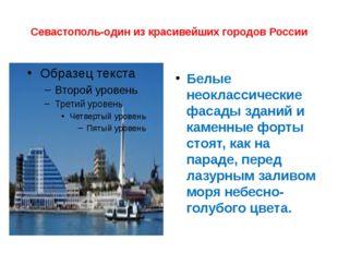 Севастополь-один из красивейших городов России Белые неоклассические фасады з