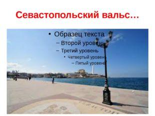 Севастопольский вальс…