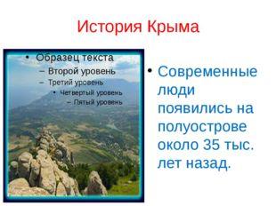 История Крыма Современные люди появились на полуострове около 35 тыс. лет наз