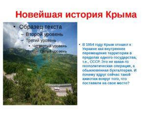 Новейшая история Крыма В 1954 году Крым отошел к Украине как внутреннее перем