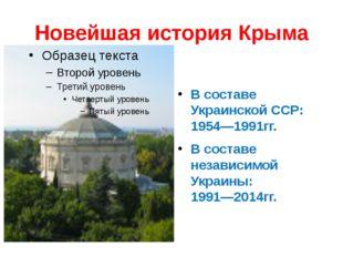 Новейшая история Крыма В составе Украинской ССР: 1954—1991гг. В составе незав