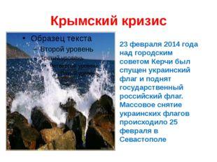 Крымский кризис 23 февраля 2014 года над городским советомКерчибыл спущен у