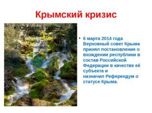 Крымский кризис 6 марта 2014 года Верховный совет Крыма принял постановление