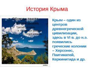 История Крыма Крым – один из центров древнегреческой цивилизации, здесь в VI