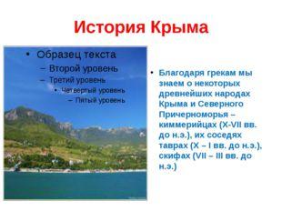 История Крыма Благодаря грекам мы знаем о некоторых древнейших народах Крыма
