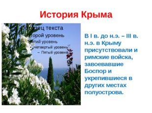 История Крыма В I в. до н.э. – III в. н.э. в Крыму присутствовали и римские в