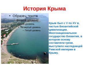 История Крыма Крым был с V по XV в. частью Византийской цивилизации. Многонац