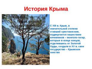 История Крыма С XIII в. Крым, в значительной степени ставший христианским, по