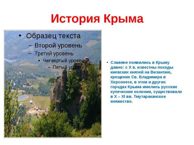 История Крыма Славяне появились в Крыму давно: с X в. известны походы киевски...
