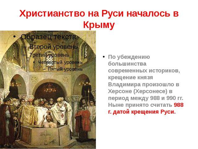 Христианство на Руси началось в Крыму По убеждению большинства современных ис...