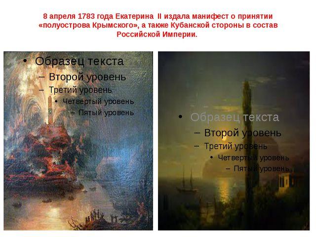 8 апреля1783 года Екатерина IIиздала манифест о принятии «полуострова Крымс...