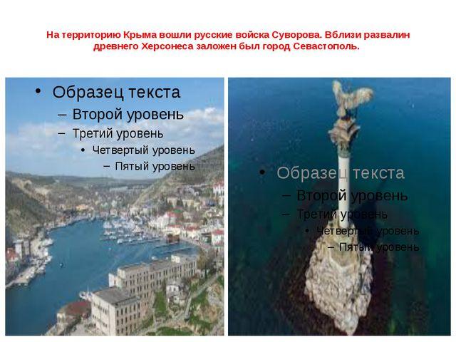 На территорию Крыма вошли русские войска Суворова. Вблизи развалин древнего...