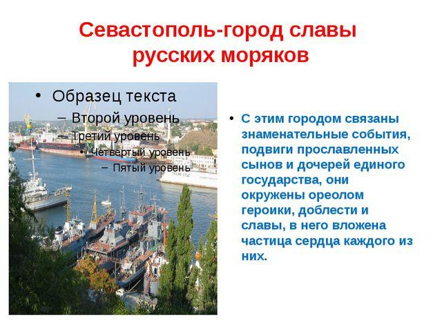 Севастополь-город славы русских моряков С этим городом связаны знаменательные...