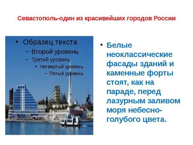 Севастополь-один из красивейших городов России Белые неоклассические фасады з...