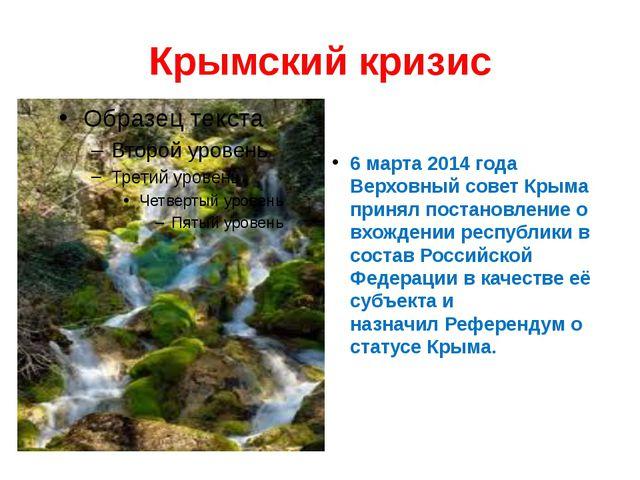 Крымский кризис 6 марта 2014 года Верховный совет Крыма принял постановление...