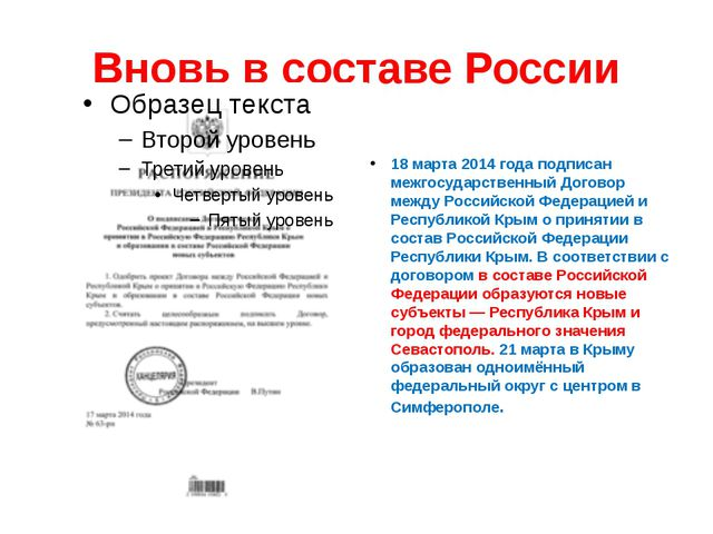 Вновь в составе России 18 марта 2014 года подписан межгосударственныйДоговор...