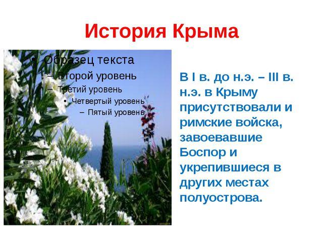 История Крыма В I в. до н.э. – III в. н.э. в Крыму присутствовали и римские в...