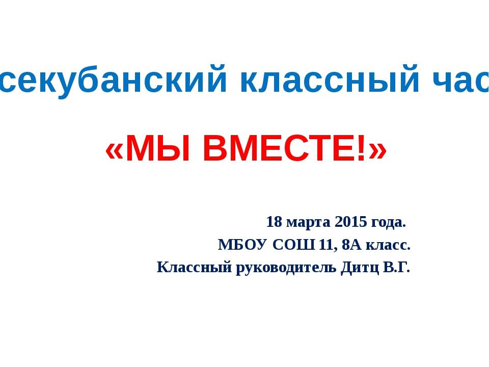 18 марта 2015 года. МБОУ СОШ 11, 8А класс. Классный руководитель Дитц В.Г. В...