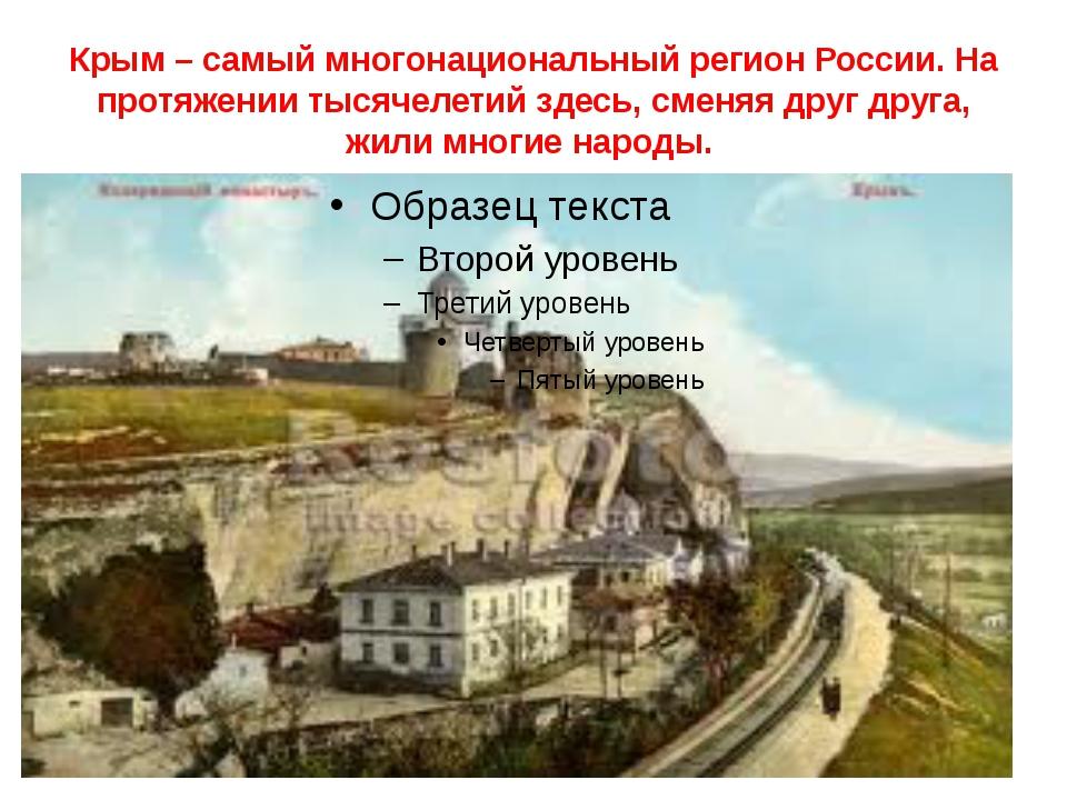 Крым – самый многонациональный регион России. На протяжении тысячелетий здесь...