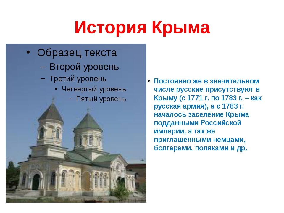 История Крыма Постоянно же в значительном числе русские присутствуют в Крыму...
