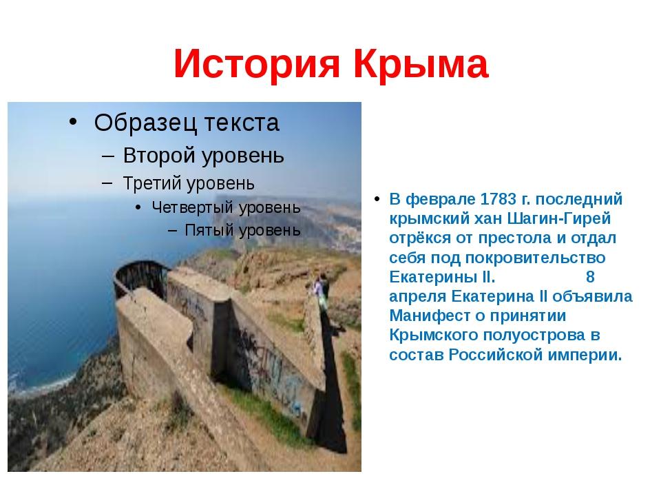История Крыма В феврале 1783 г. последний крымский хан Шагин-Гирей отрёкся от...