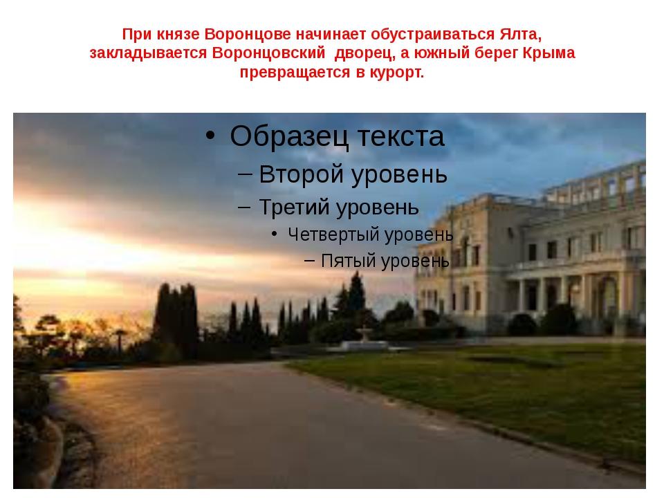 Прикнязе Воронцове начинает обустраиваться Ялта, закладываетсяВоронцовский...