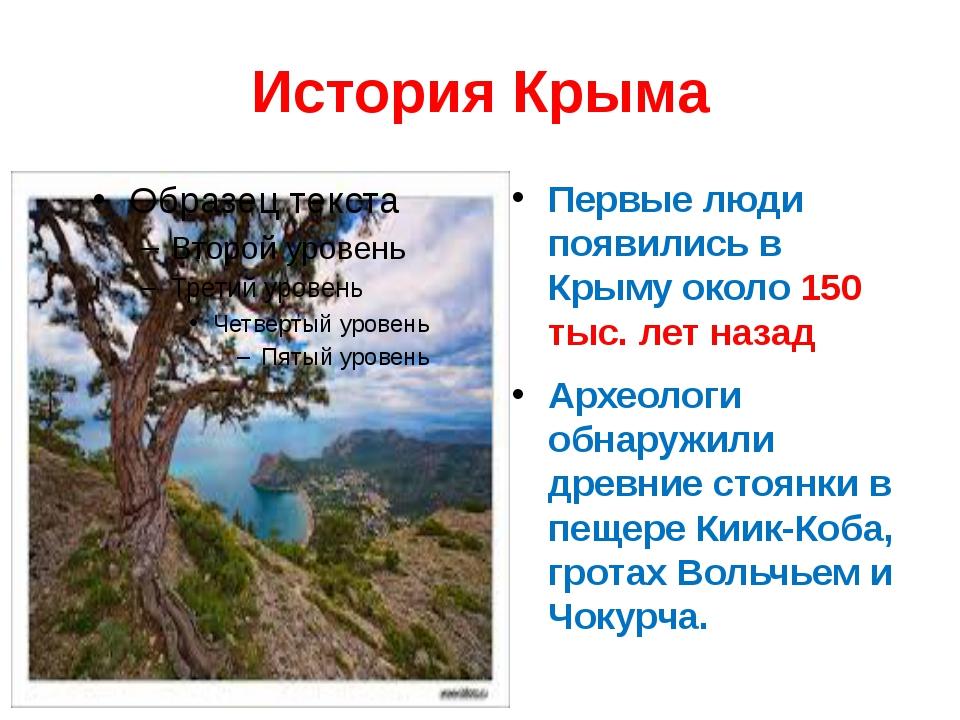 История Крыма Первые люди появились в Крыму около 150 тыс. лет назад Археолог...