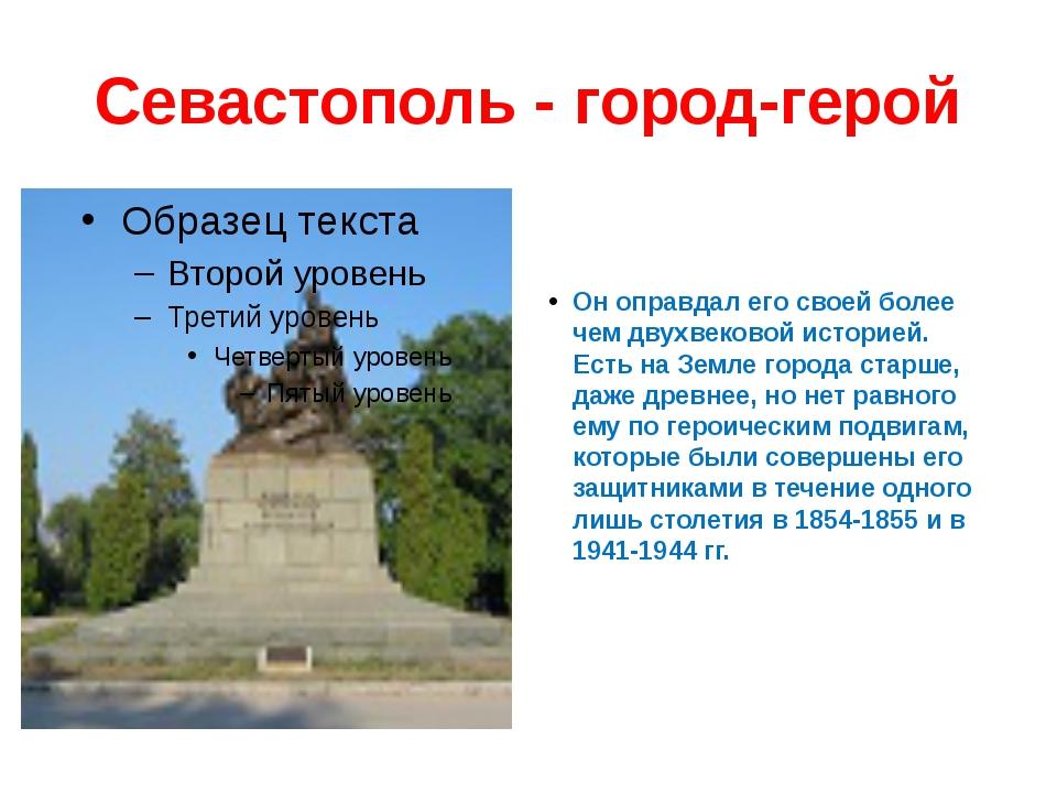 Севастополь - город-герой Он оправдал его своей более чем двухвековой историе...