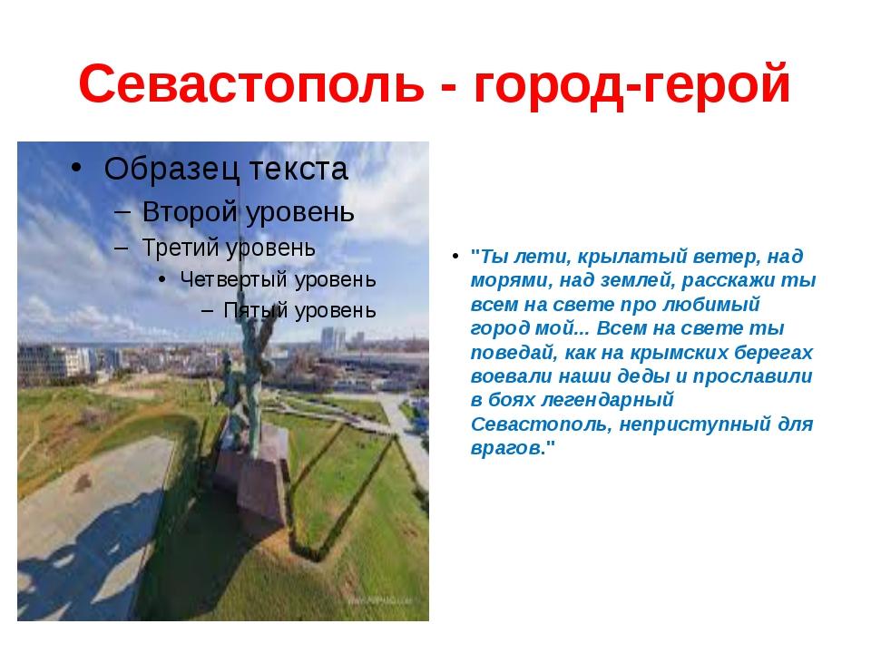 """Севастополь - город-герой """"Ты лети, крылатый ветер, над морями, над землей, р..."""