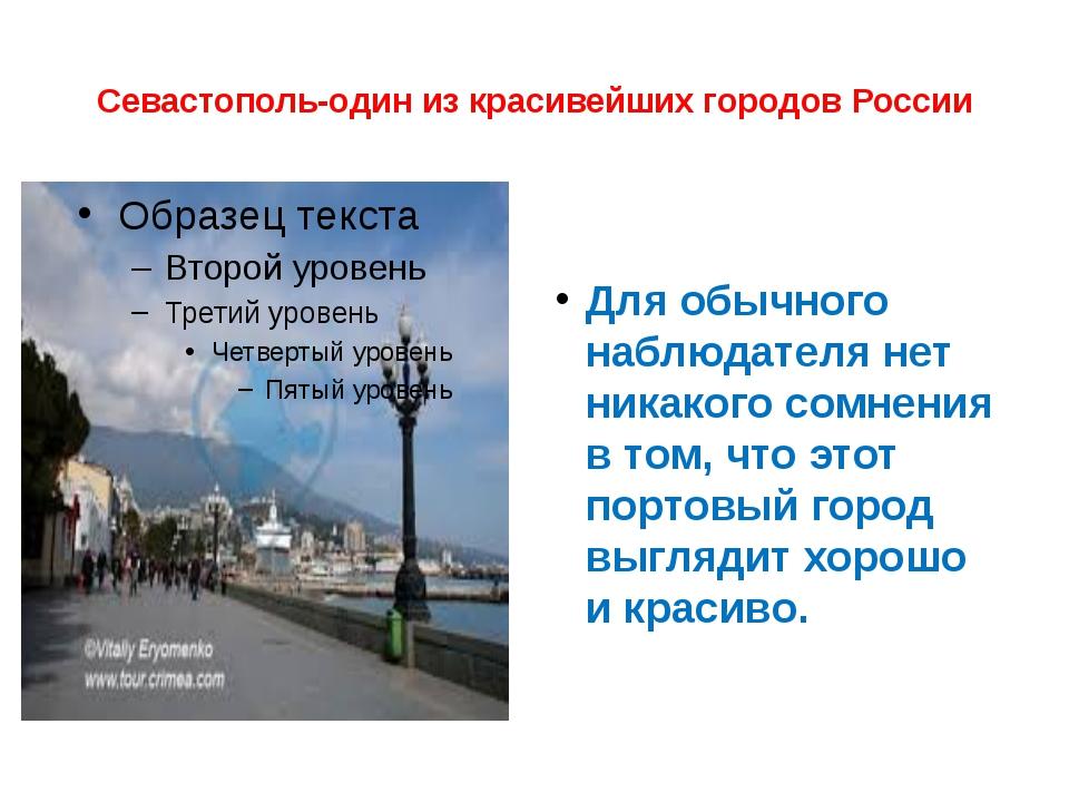 Севастополь-один из красивейших городов России Для обычного наблюдателя нет н...