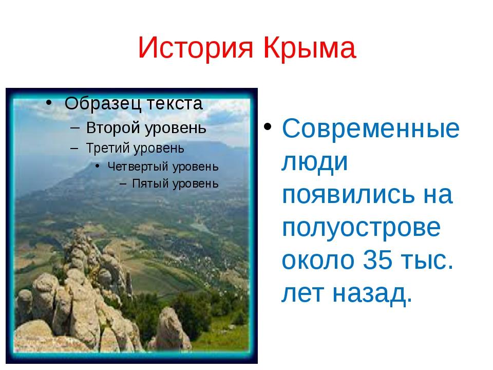 История Крыма Современные люди появились на полуострове около 35 тыс. лет наз...