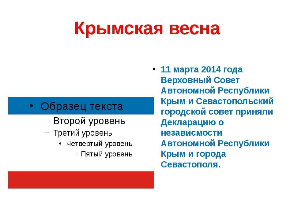 Крымская весна 11 марта 2014 года Верховный Совет Автономной Республики Крым...