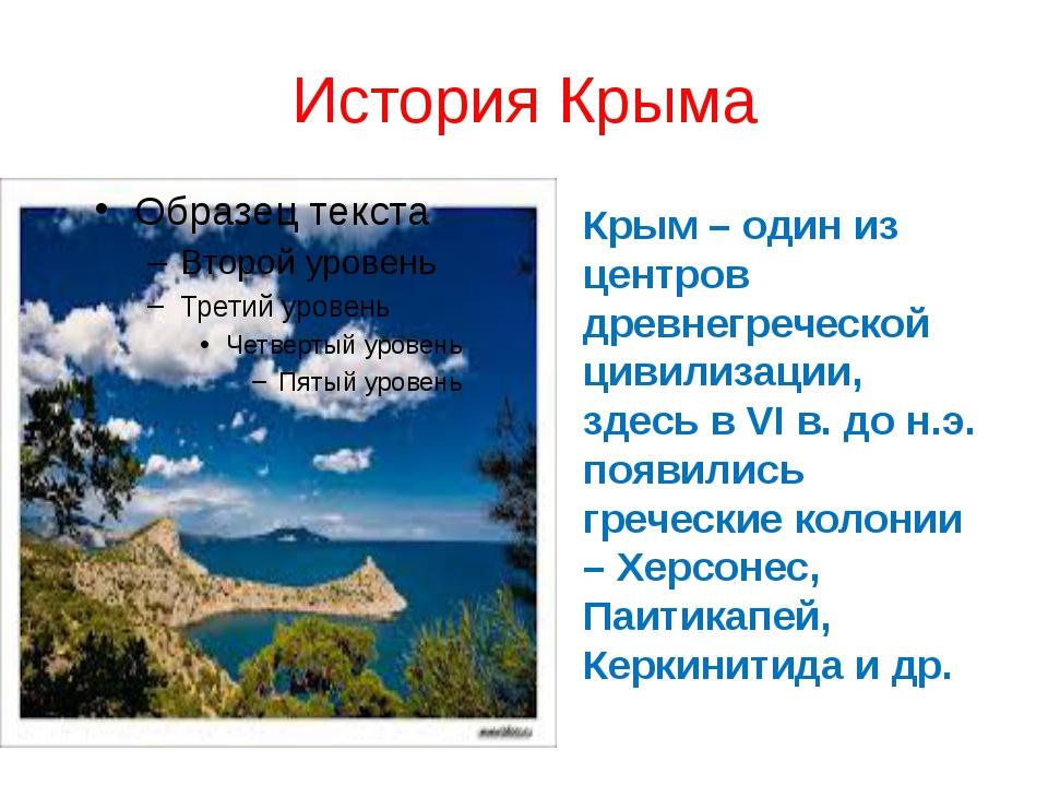 История Крыма Крым – один из центров древнегреческой цивилизации, здесь в VI...