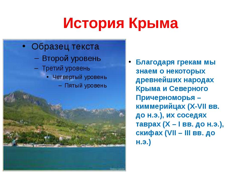 История Крыма Благодаря грекам мы знаем о некоторых древнейших народах Крыма...