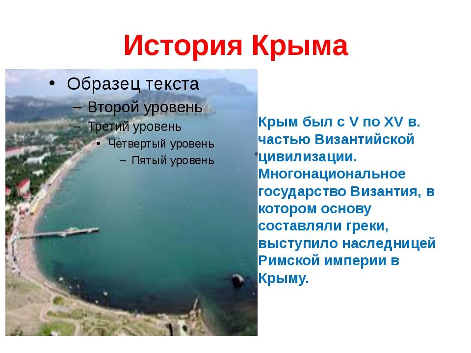 История Крыма Крым был с V по XV в. частью Византийской цивилизации. Многонац...